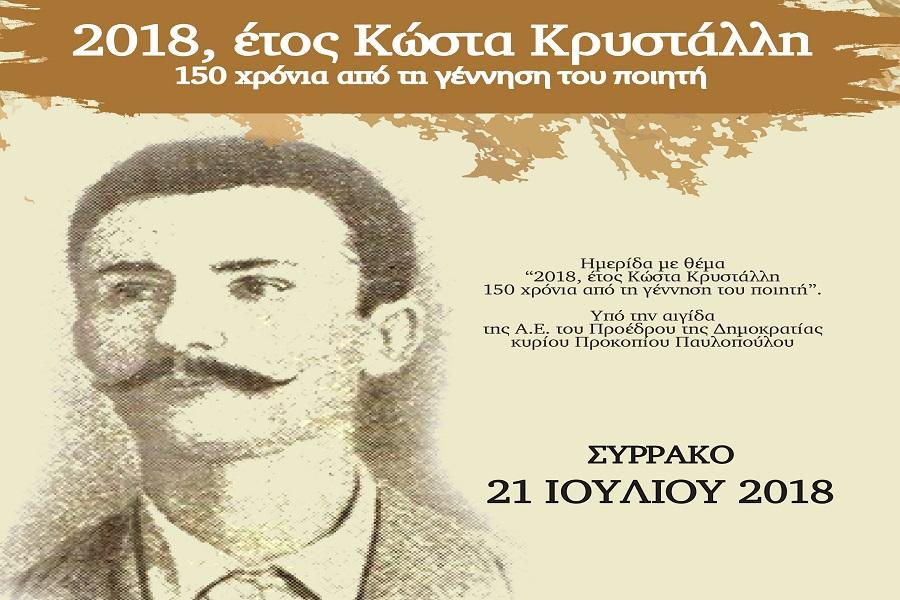 Παρουσία Πρ. Παυλόπουλου οι εκδηλώσεις για τον Κ. Κρυσταλλη στο Συρράκο