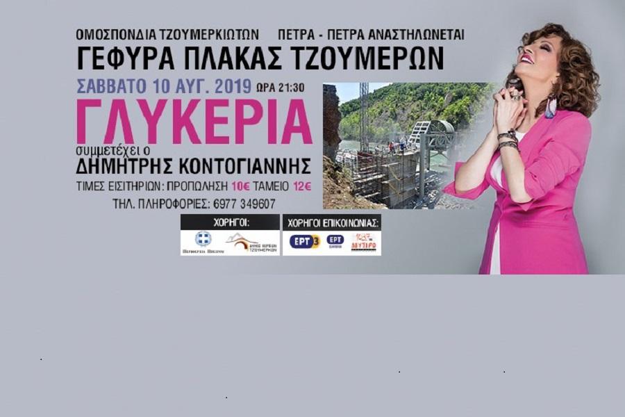 Με Γλυκερία και «Γέφυρες» το «Φεστιβάλ του Γεφυριού της Πλάκας»