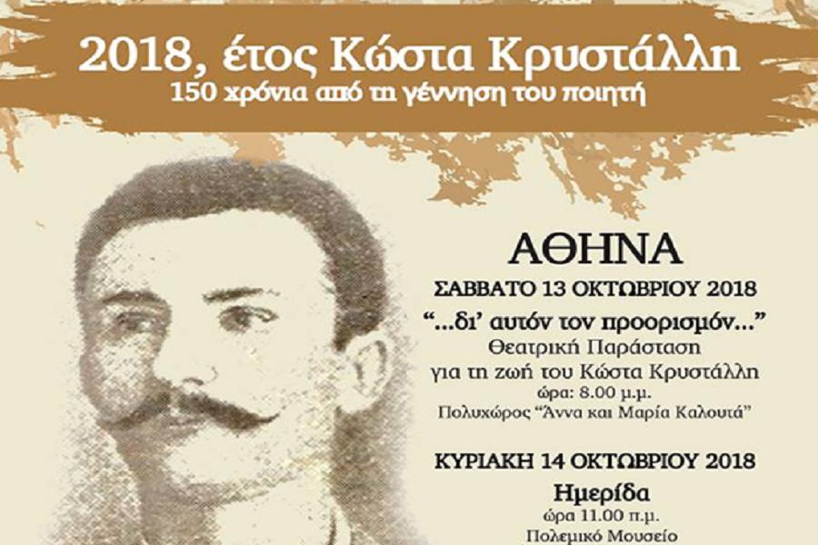 Εκδηλώσεις για τον Κ. Κρυστάλλη στην Αθήνα