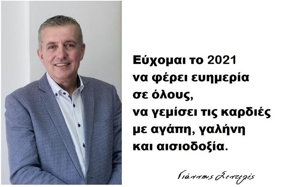 Μήνυμα Δημάρχου Βορείων Τζουμέρκων για το νέο έτος