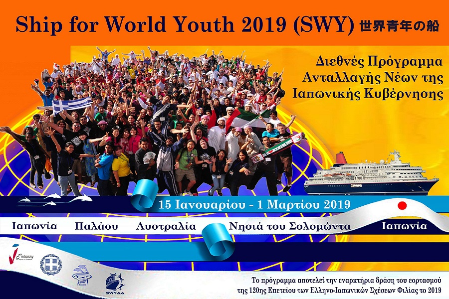 «Ship for World Youth» - Πρόγραμμα της Ιαπωνικής Κυβέρνησης για νέους