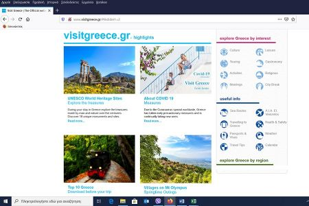 b_450_300_16777215_00_images_diafores_VisitGreeceCovid19.jpg
